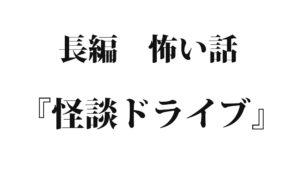 『怪談ドライブ』 洒落怖名作まとめ【長編】