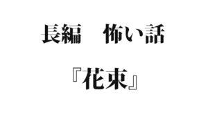 『花束』 洒落怖名作まとめ【長編】