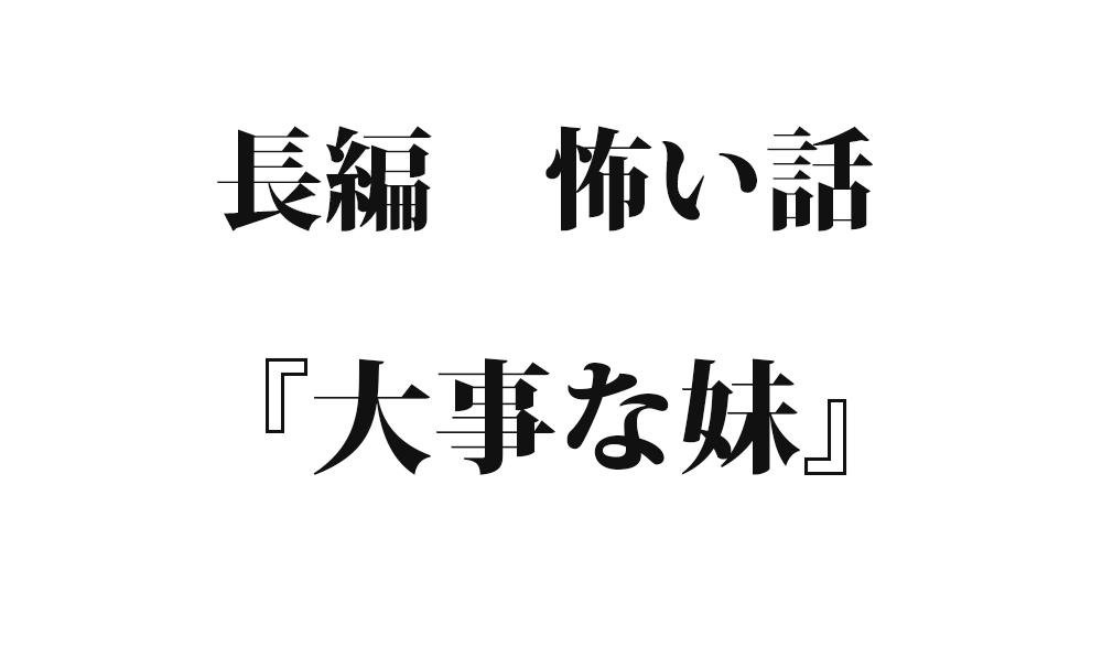 『大事な妹』 洒落怖名作まとめ【長編】