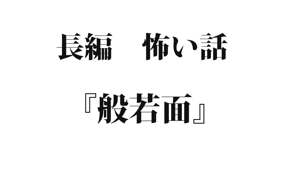 『般若面』 洒落怖名作まとめ【長編】