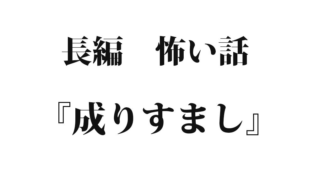 『成りすまし』 洒落怖名作まとめ【長編】
