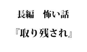 『取り残され』 洒落怖名作まとめ【長編】