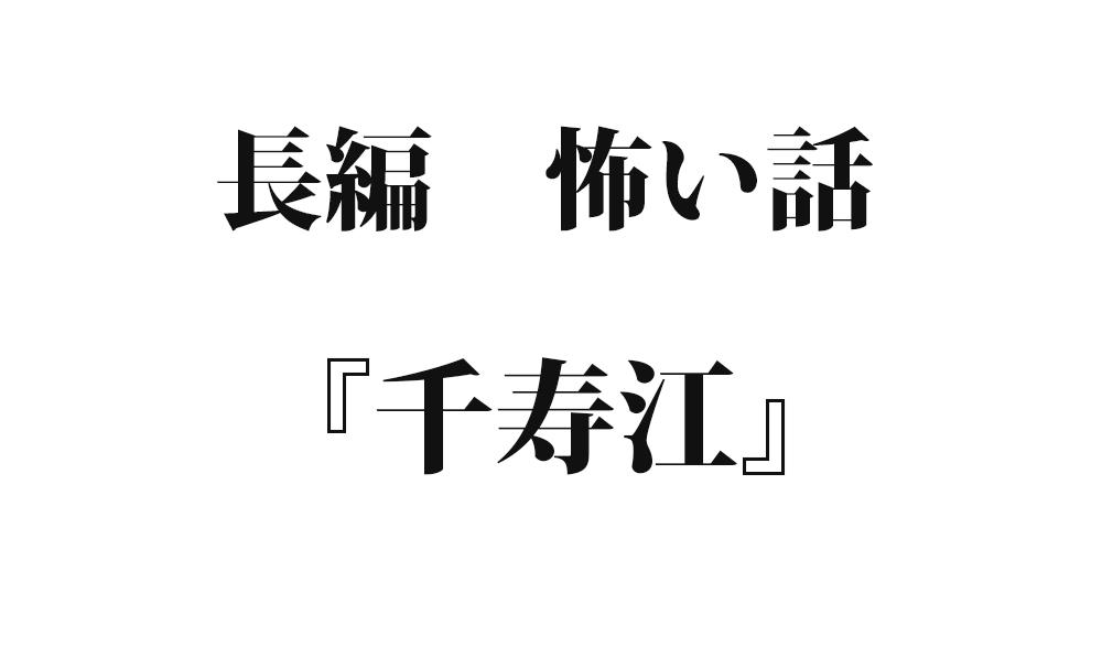 『千寿江』|洒落怖名作まとめ【長編】
