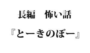 『とーきのぼー』|洒落怖名作まとめ【長編】