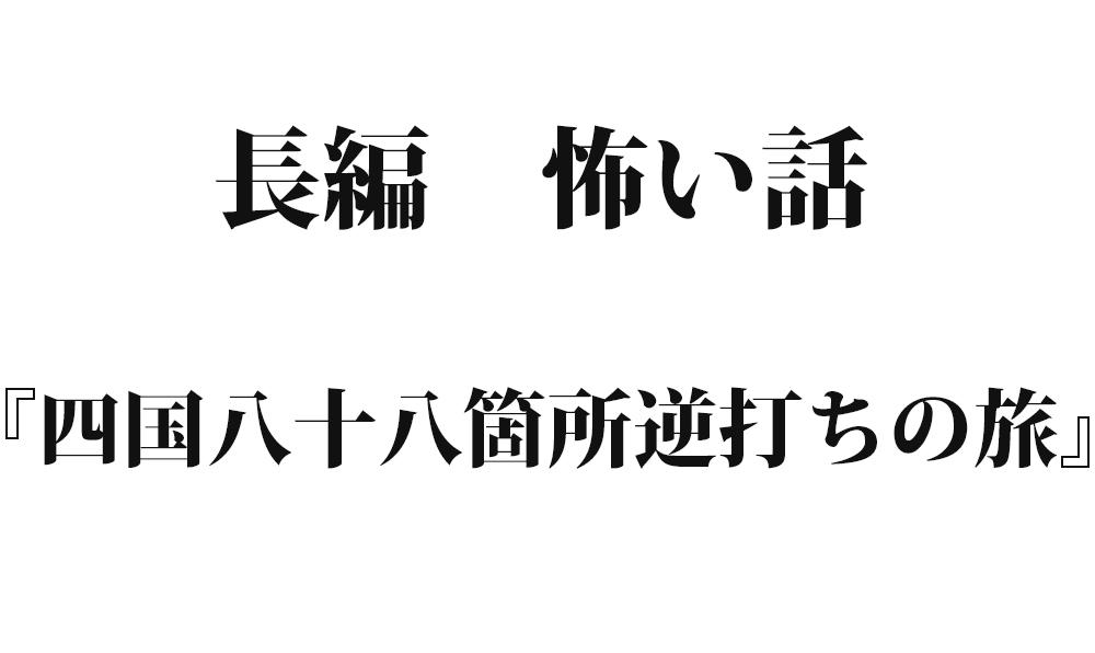 『四国八十八箇所逆打ちの旅』|洒落怖名作まとめ【長編】