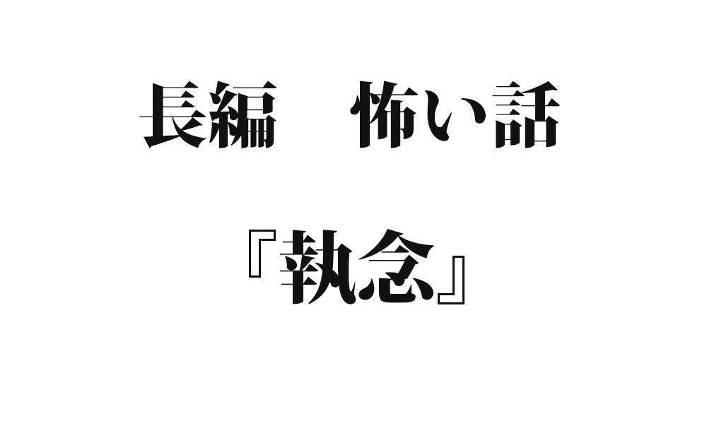 『執念』|洒落怖名作まとめ【長編】
