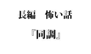 『同調』 洒落怖名作まとめ【長編】