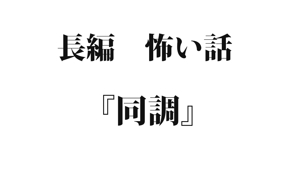 『同調』|洒落怖名作まとめ【長編】