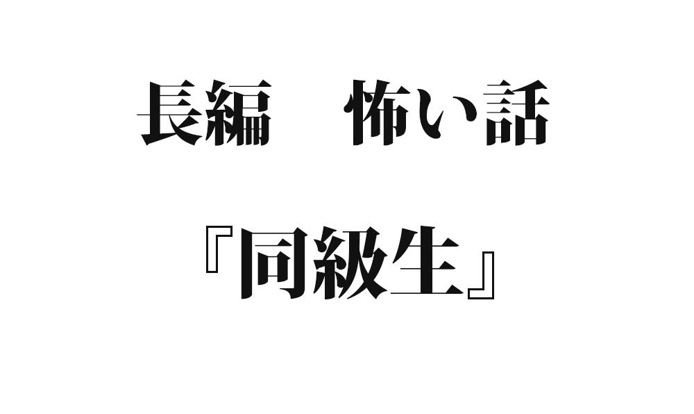 『同級生』 洒落怖名作まとめ【長編】