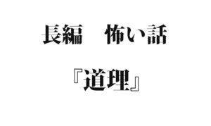 『道理』|洒落怖名作まとめ【長編】