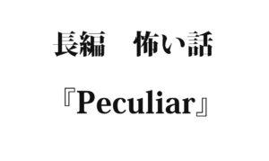 『Peculiar』 洒落怖名作まとめ【長編】