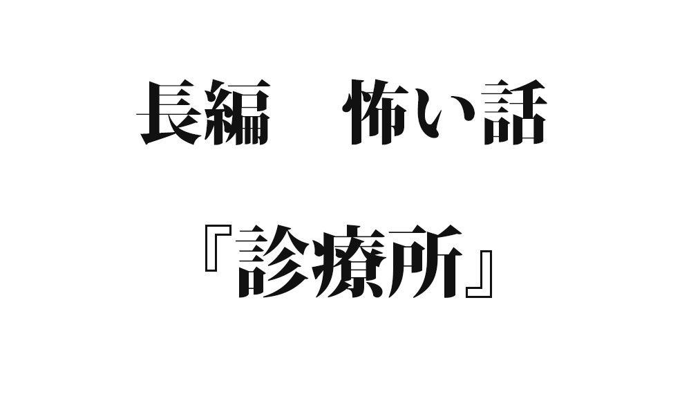 『診療所』 洒落怖名作まとめ【長編】