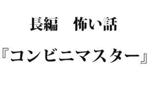 『コンビニマスター』 洒落怖名作まとめ【長編】