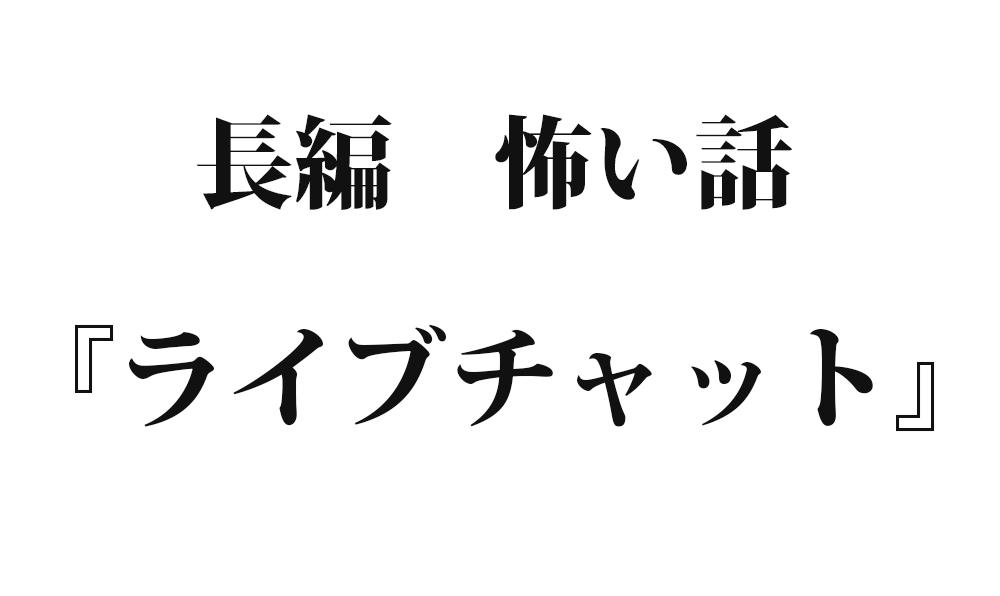 『ライブチャット』 洒落怖名作まとめ【長編】