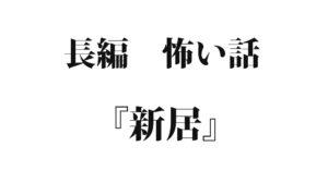 『新居』 洒落怖名作まとめ【長編】