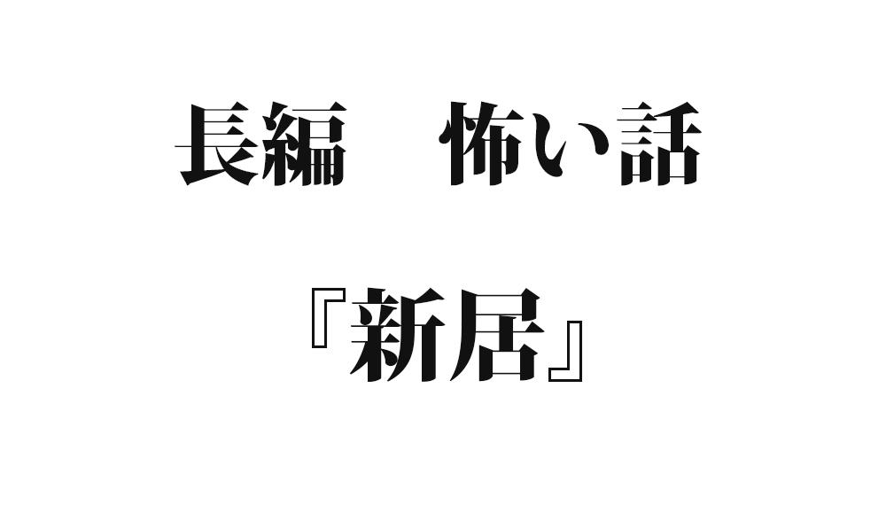 『新居』|洒落怖名作まとめ【長編】