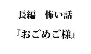 『おごめご様』 洒落怖名作まとめ【長編】