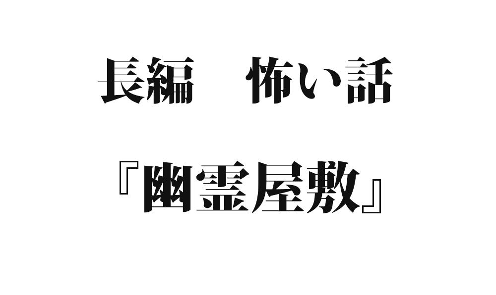 『幽霊屋敷』 洒落怖名作まとめ【長編】