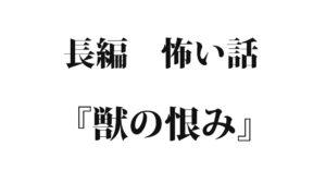 『獣の恨み』 洒落怖名作まとめ【長編】