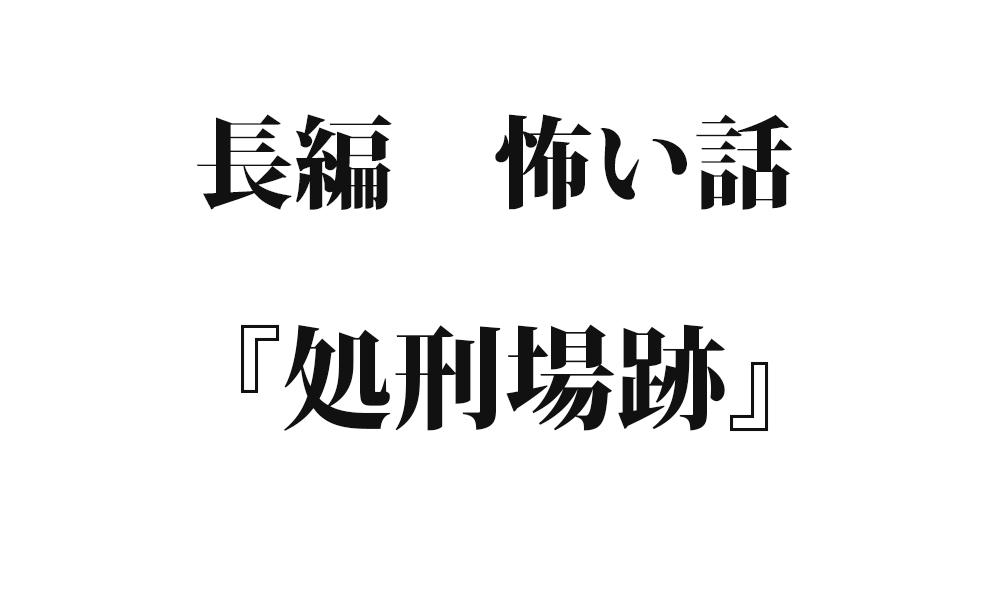 『処刑場跡』|洒落怖名作まとめ【長編】