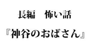 『神谷のおばさん』|洒落怖名作まとめ【長編】