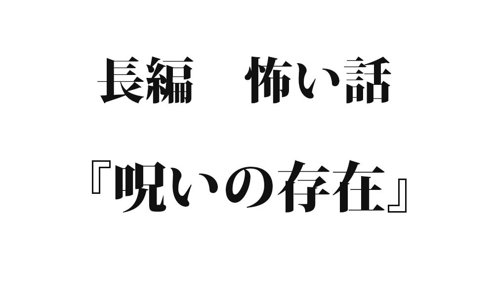 『呪いの存在』 洒落怖名作まとめ【長編】