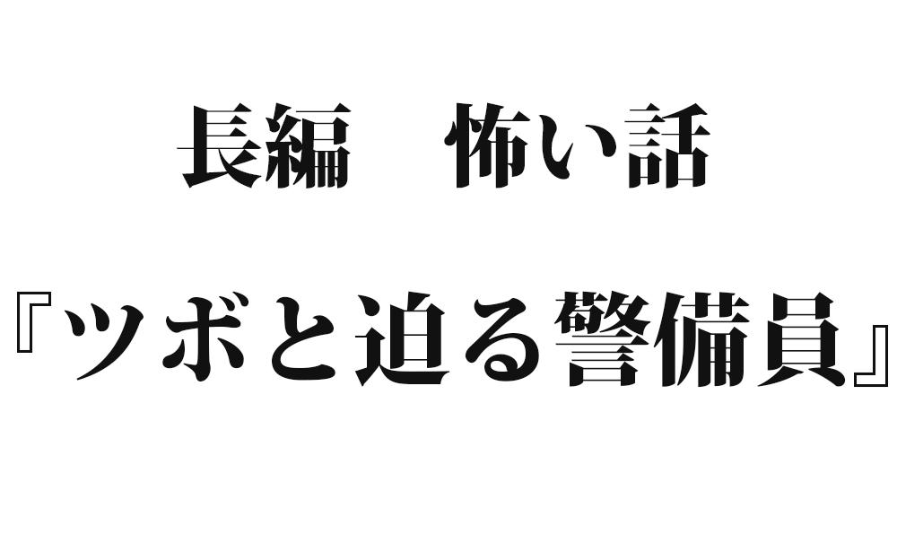 『ツボと迫る警備員』 洒落怖名作まとめ【長編】