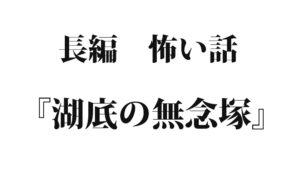 『湖底の無念塚』|洒落怖名作まとめ【長編】