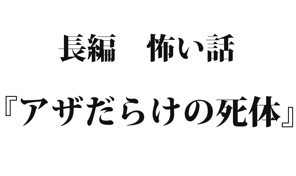 『アザだらけの死体』 洒落怖名作まとめ【長編】