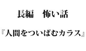 『人間をついばむカラス』 洒落怖名作まとめ【長編】
