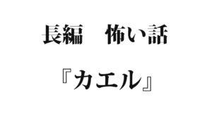 『カエル』|洒落怖名作まとめ【長編】