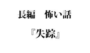 『失踪』|洒落怖名作まとめ【長編】