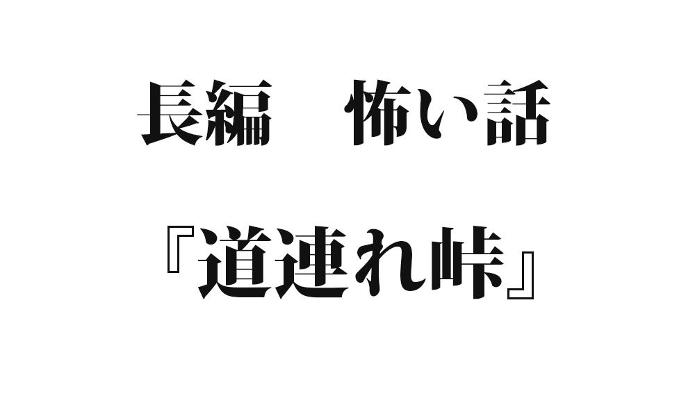 『道連れ峠』|洒落怖名作まとめ【長編】