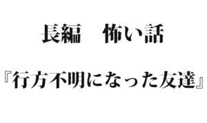 『行方不明になった友達』 洒落怖名作まとめ【長編】