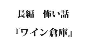 『ワイン倉庫』 洒落怖名作まとめ【長編】