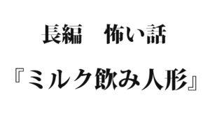 『ミルク飲み人形』 洒落怖名作まとめ【長編】