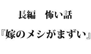 『嫁のメシがまずい』 洒落怖名作まとめ【長編】