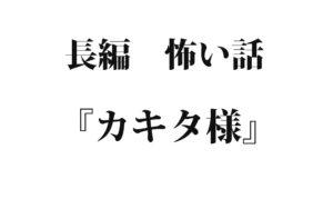『カキタ様』|洒落怖名作まとめ【長編】