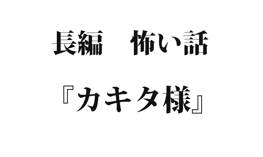 『カキタ様』 洒落怖名作まとめ【長編】