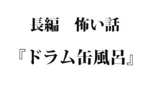 『ドラム缶風呂』|洒落怖名作まとめ【長編】