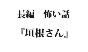『垣根さん』|洒落怖名作まとめ【長編】