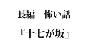『十七が坂』 洒落怖名作まとめ【長編】