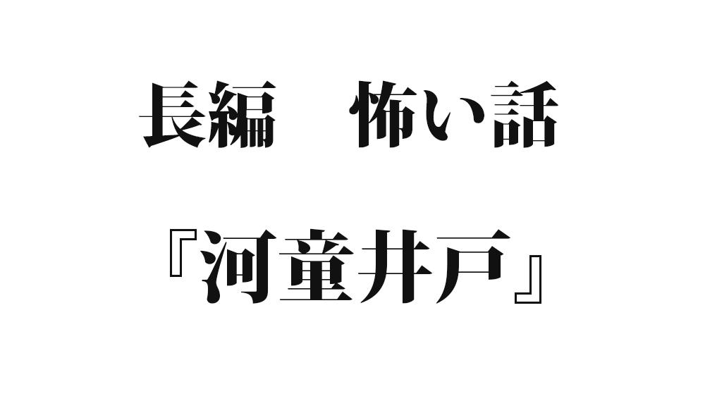 『河童井戸』 洒落怖名作まとめ【長編】