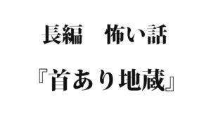 『首あり地蔵』 洒落怖名作まとめ【長編】
