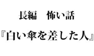 『白い傘を差した人』 洒落怖名作まとめ【長編】