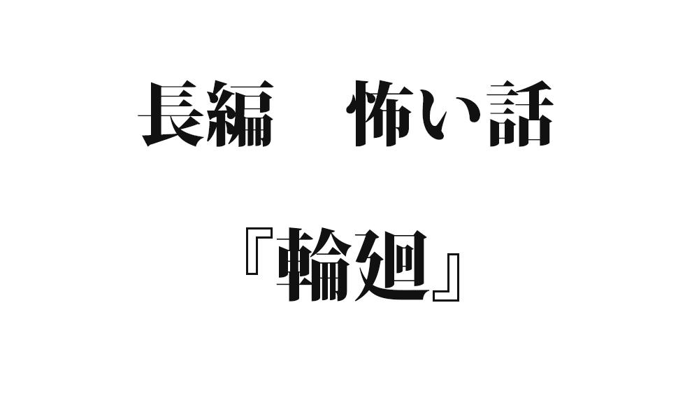 『輪廻』|洒落怖名作まとめ【長編】