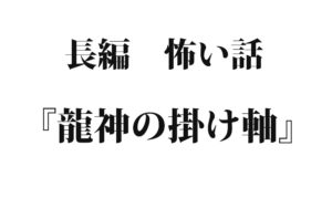 『龍神の掛け軸』 洒落怖名作まとめ【長編】