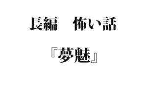 『夢魅』|洒落怖名作まとめ【長編】
