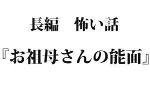 『お祖母さんの能面』 洒落怖名作まとめ【長編】
