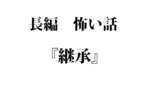 『継承』|洒落怖名作まとめ【長編】